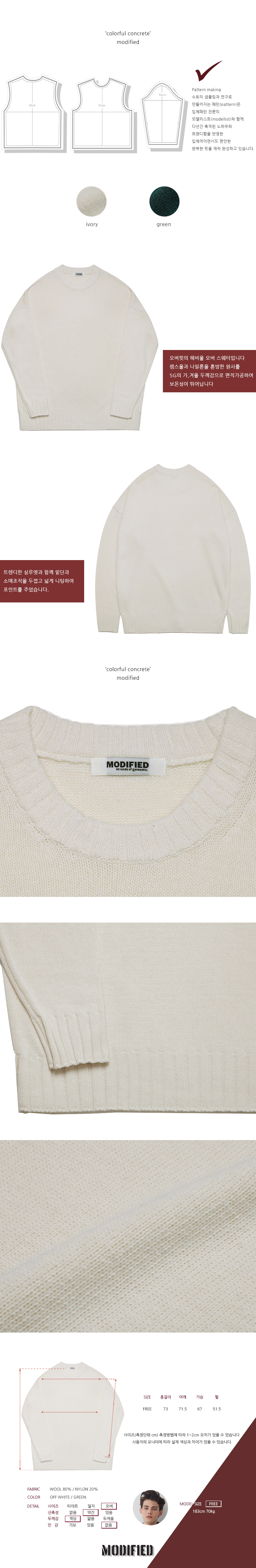 모디파이드(MODIFIED) M#1645 heavy wool over knit (off white)