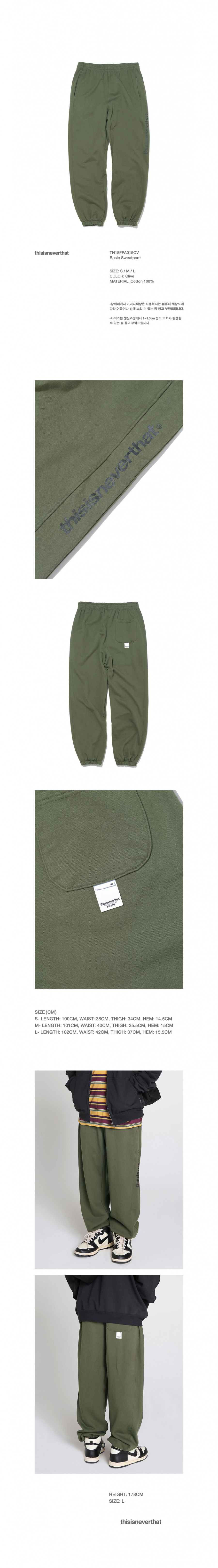 디스이즈네버댓(THISISNEVERTHAT) Basic Sweatpant Olive