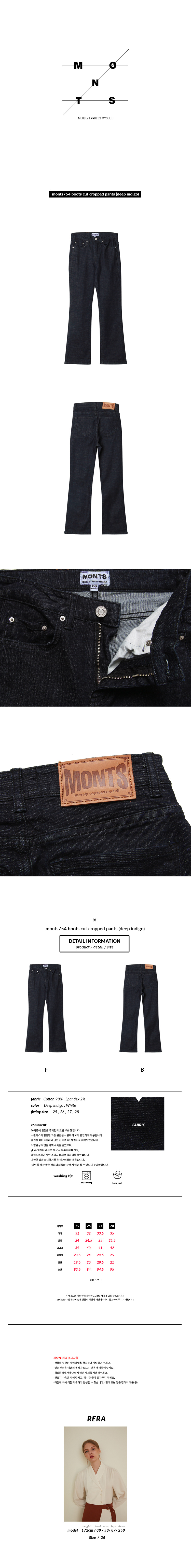 몬츠(MONTS) monts754 boots cut cropped pants (deep indigo)