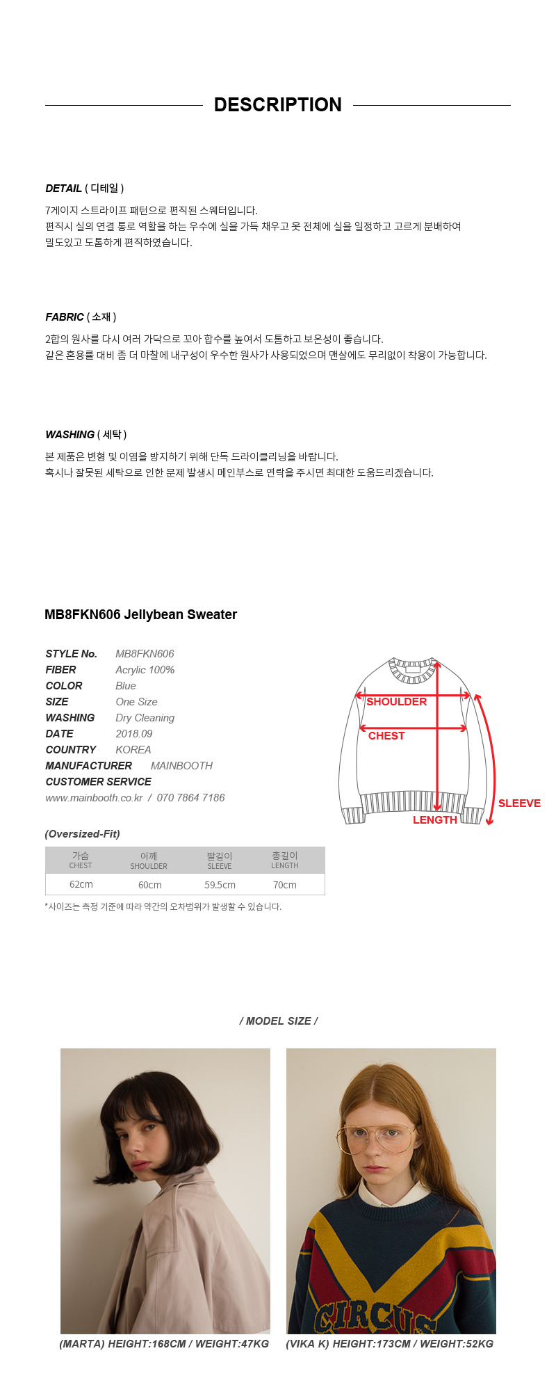 메인부스(MAINBOOTH) Jellybean Sweater(BLUE)