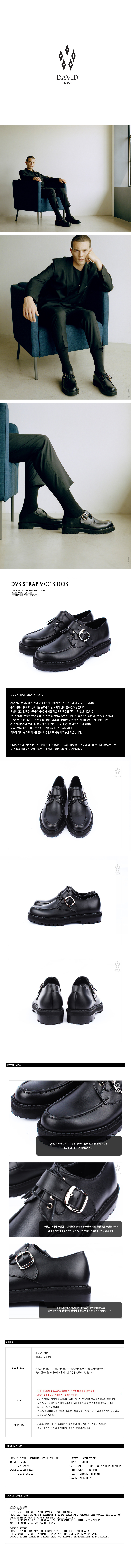 데이빗스톤(DAVID STONE) DVS STRAP MOC SHOES