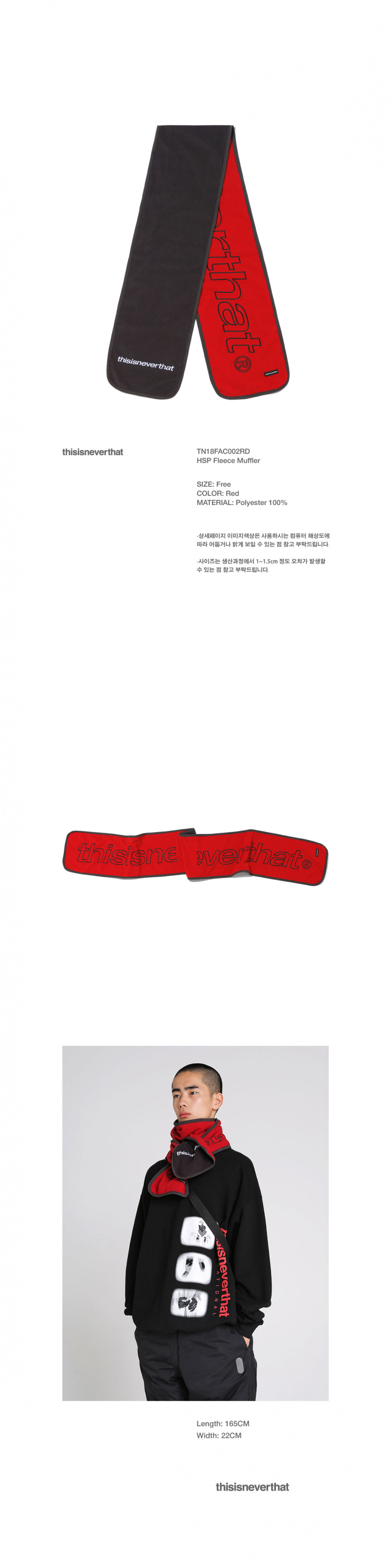 디스이즈네버댓(THISISNEVERTHAT) HSP Fleece Muffler Red