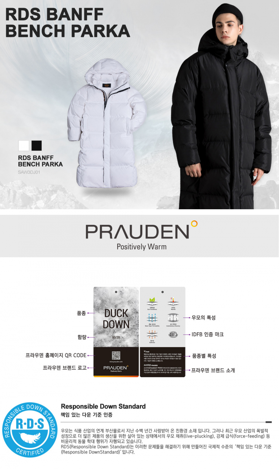 셀피쉬(SELFISH) RDS BANFF BENCH PARKA (SAW3DJ01) (WHITE)