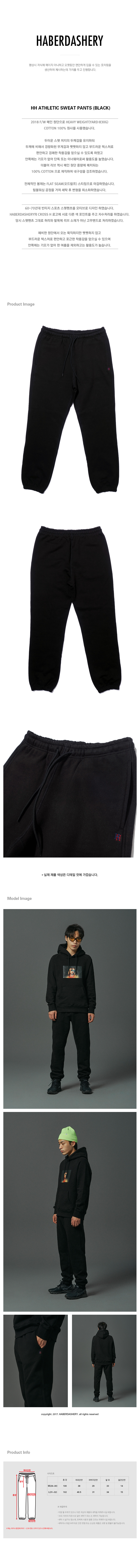 해버대셔리(HABERDASHERY) HH ATHLETIC SWEAT PANTS (BLACK)