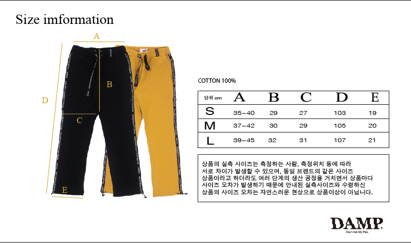 돈애스크마이플랜(DAMP) SLOGAN SIDE LINE SWEAT PANTS 2.0 MUSTARD