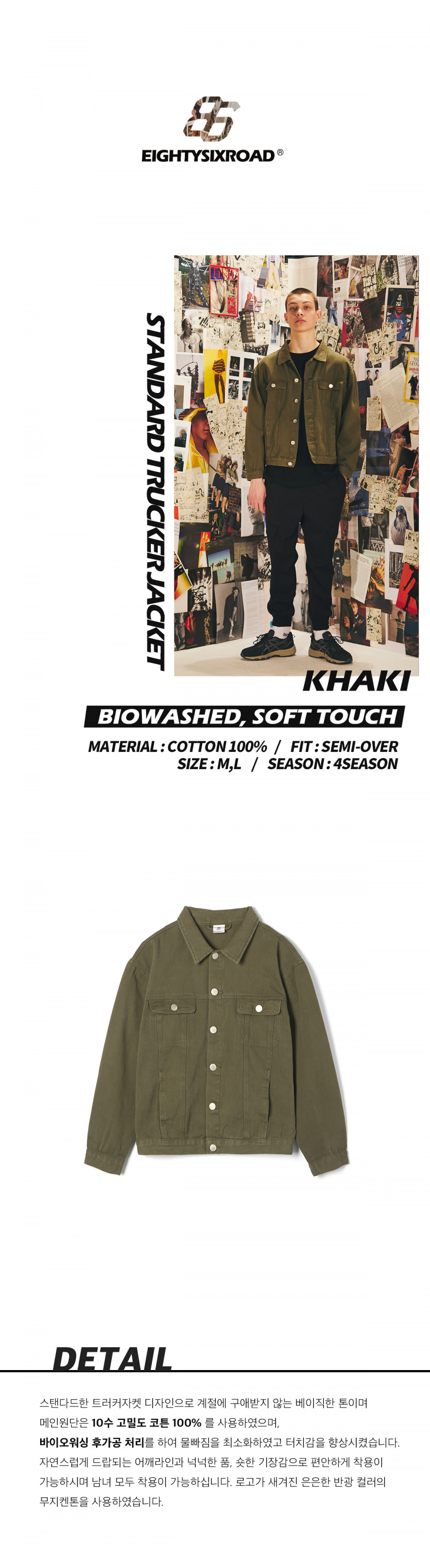 86로드(86ROAD) STANDARD TRUCKER JACKET(Khaki)