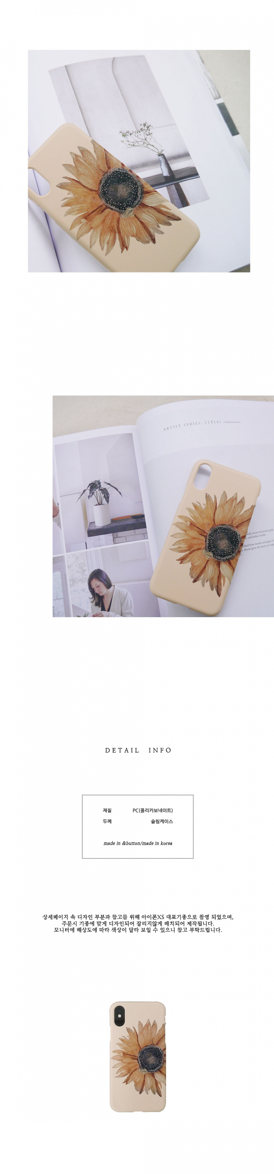 앤버튼(ANDBUTTON) sunflower