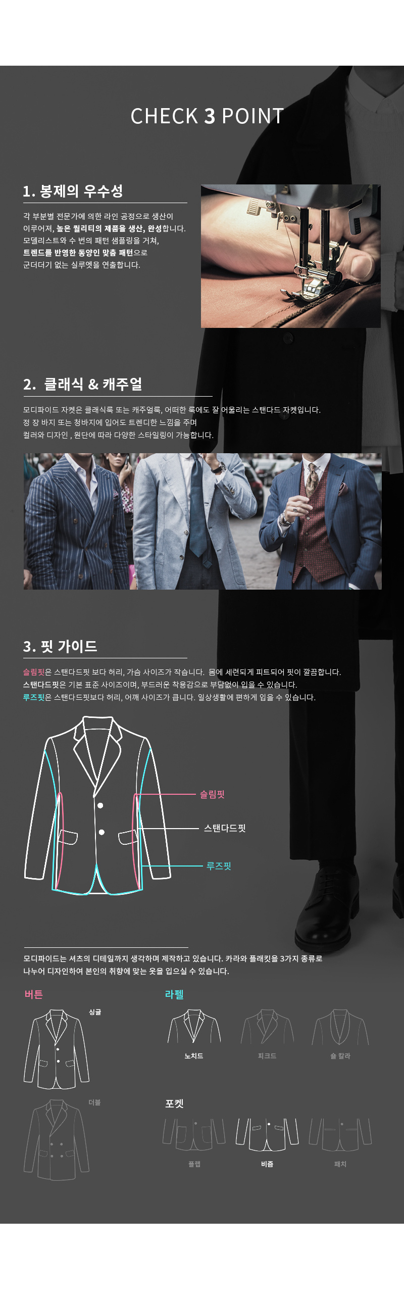 모디파이드(MODIFIED) M#1709 singer over blazer