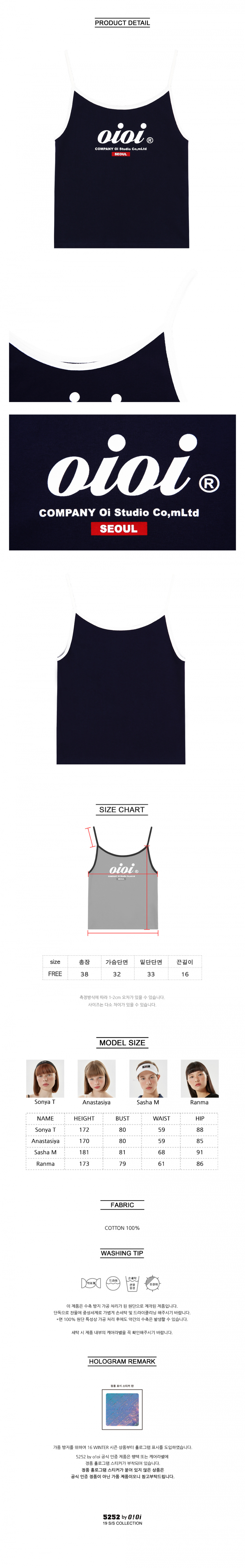 5252 바이 오아이오아이(5252BYOIOI) SERIF LOGO SLEEVELESS T-SHIRTS_navy