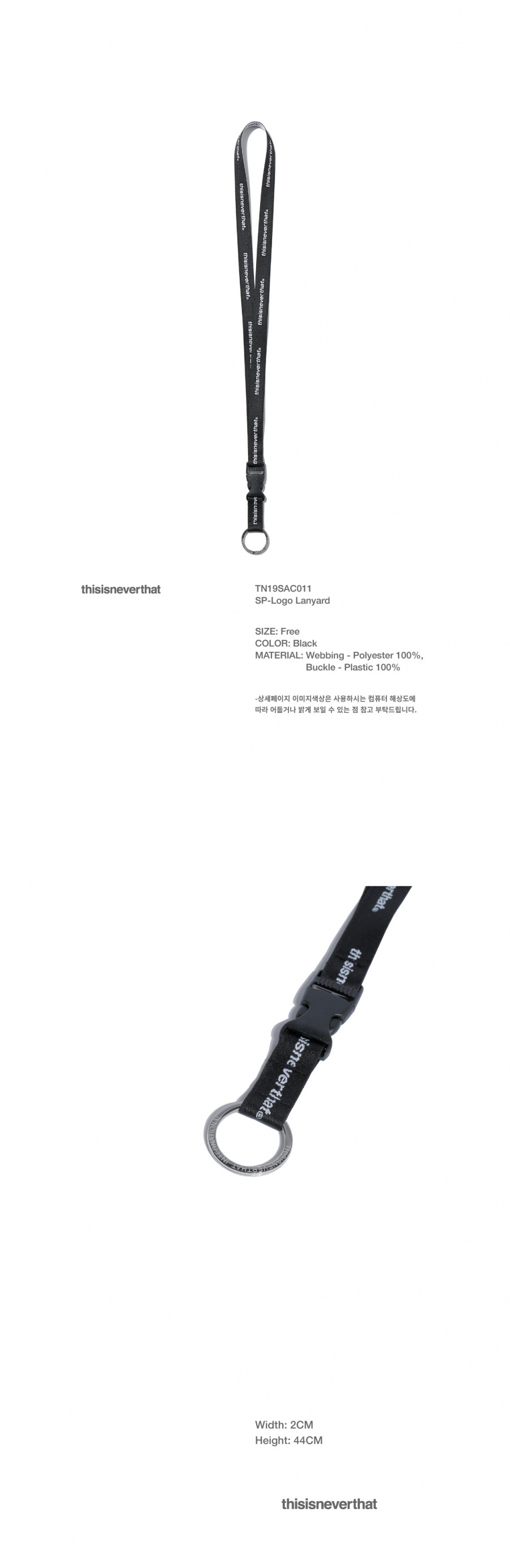 디스이즈네버댓(THISISNEVERTHAT) SP-Logo Lanyard Black