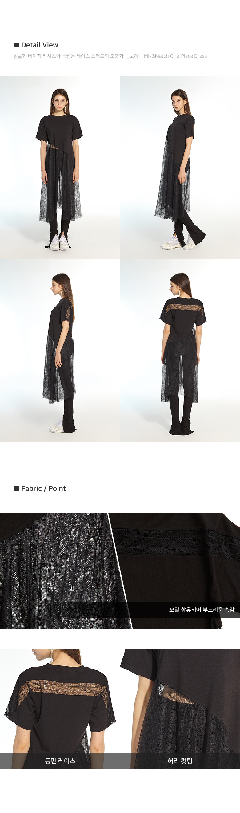 준바이준케이(JUN BY JUN K) [2차리오더]See-Through T-shirt Dress(Black)