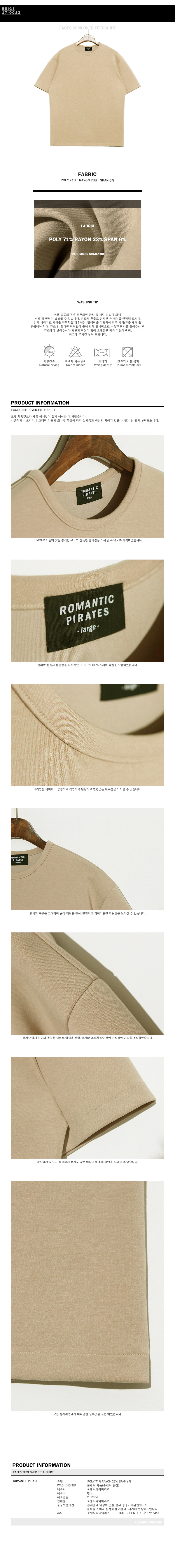 로맨틱 파이어리츠(ROMANTICPIRATES) FACES SEMI OVER FIT T-SHIRT(BEIGE)