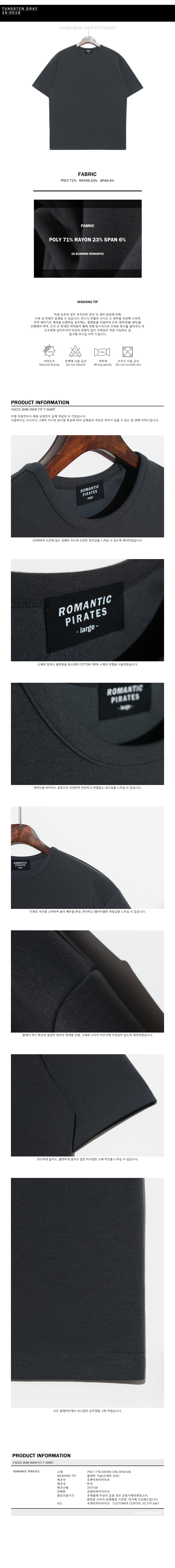 로맨틱 파이어리츠(ROMANTICPIRATES) FACES SEMI OVER FIT T-SHIRT(TUNGSTEN GRAY)