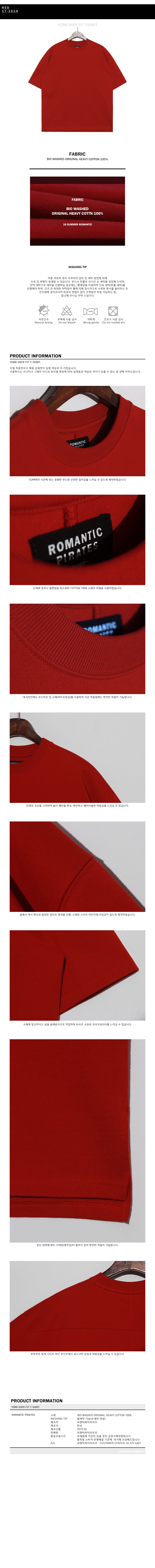 로맨틱 파이어리츠(ROMANTICPIRATES) YORK OVER FIT T-SHIRT(RED)