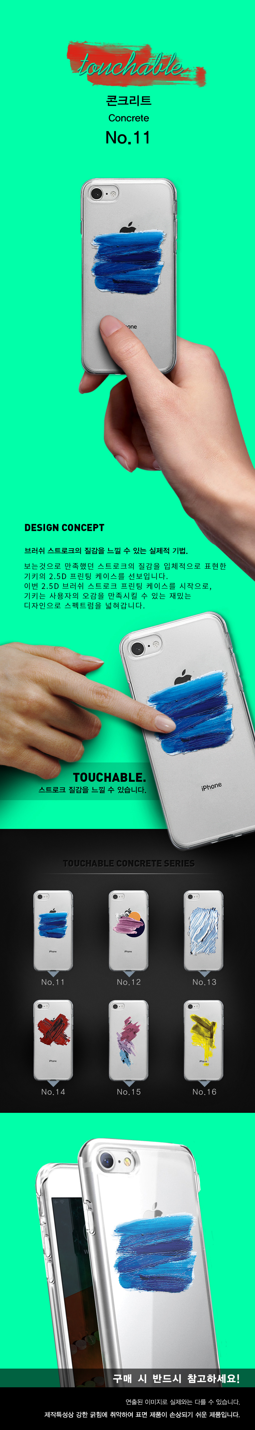 기키(GEEKY) [투명] phone case concrete no.11