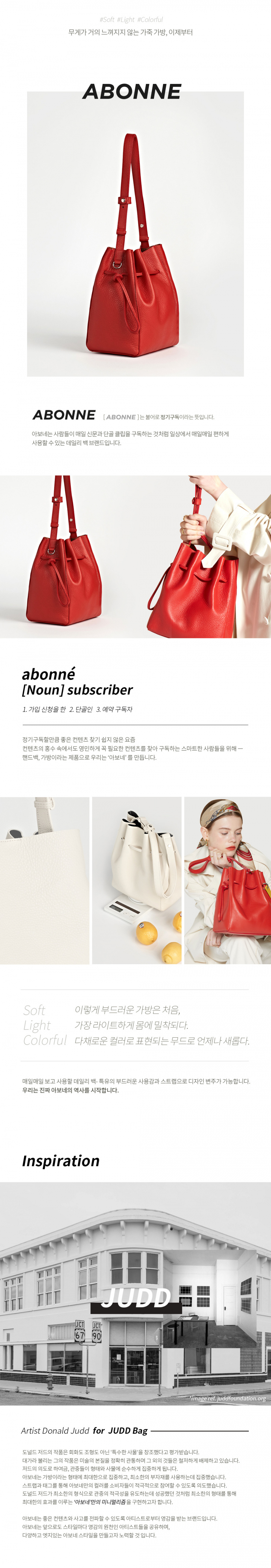 아보네(ABONNE) JUDD bag red