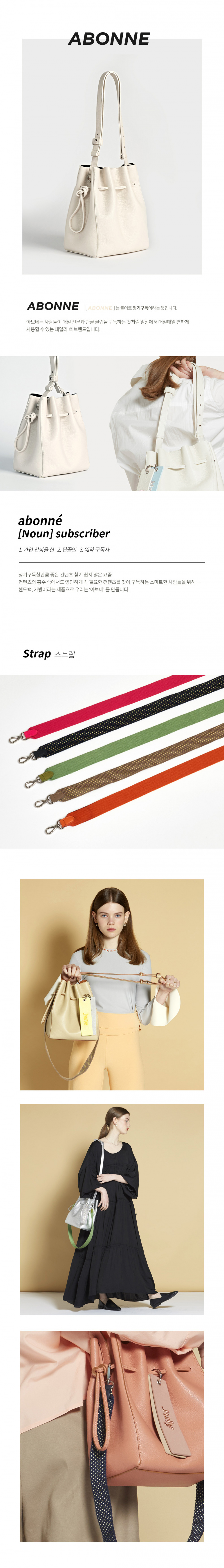 아보네(ABONNE) bag strap (5color)