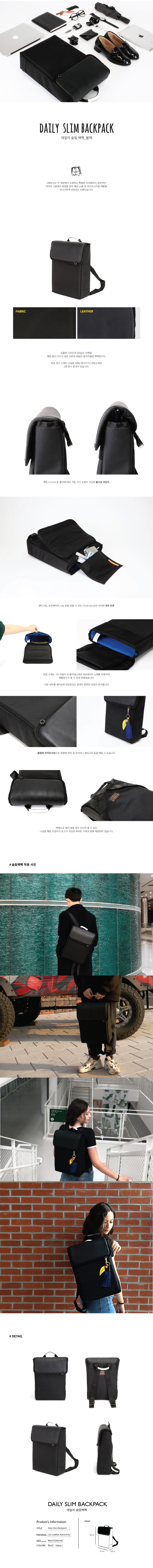 오운유(OWNU) Daily Slim Backpack (Black)