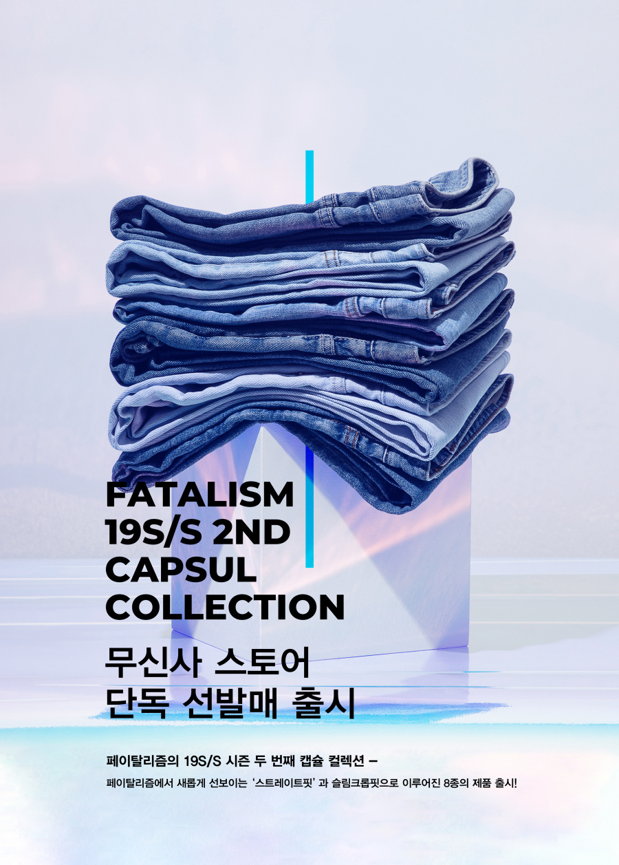페이탈리즘(FATALISM) #0209 easy blue slim crop jeans