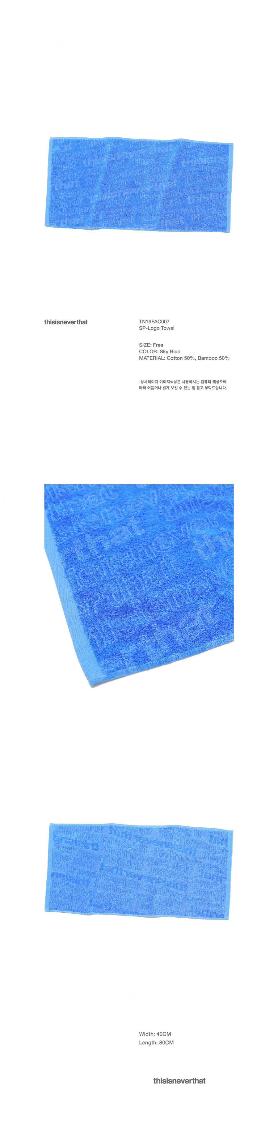디스이즈네버댓(THISISNEVERTHAT) SP-Logo Towel Blue