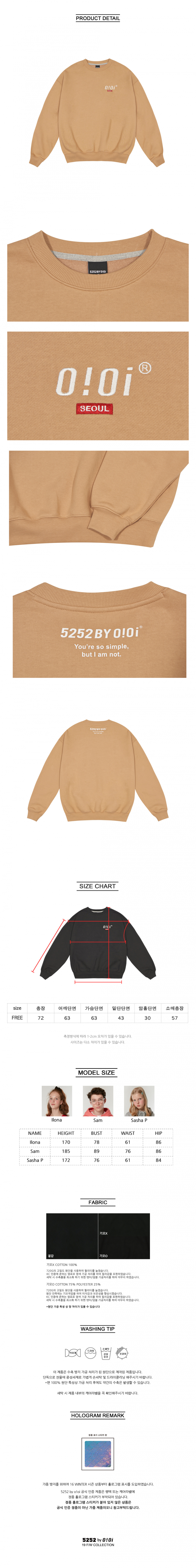 5252 바이 오아이오아이(5252BYOIOI) 2019 SIDE LOGO JUMPER_beige