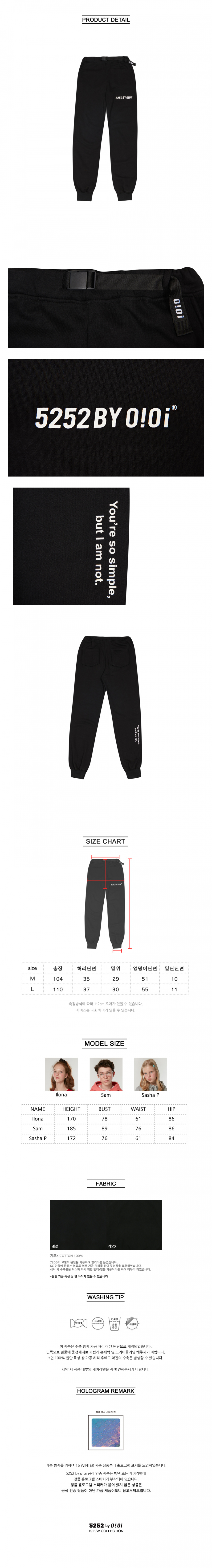 5252 바이 오아이오아이(5252BYOIOI) STRAP TRAINING PANTS_black