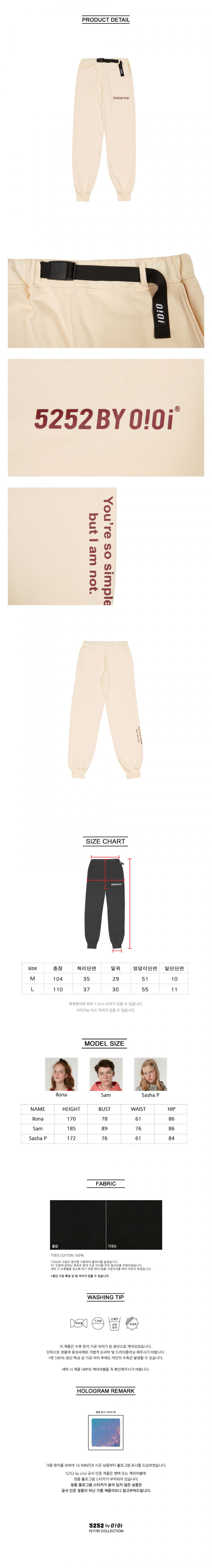 5252 바이 오아이오아이(5252BYOIOI) STRAP TRAINING PANTS_cream