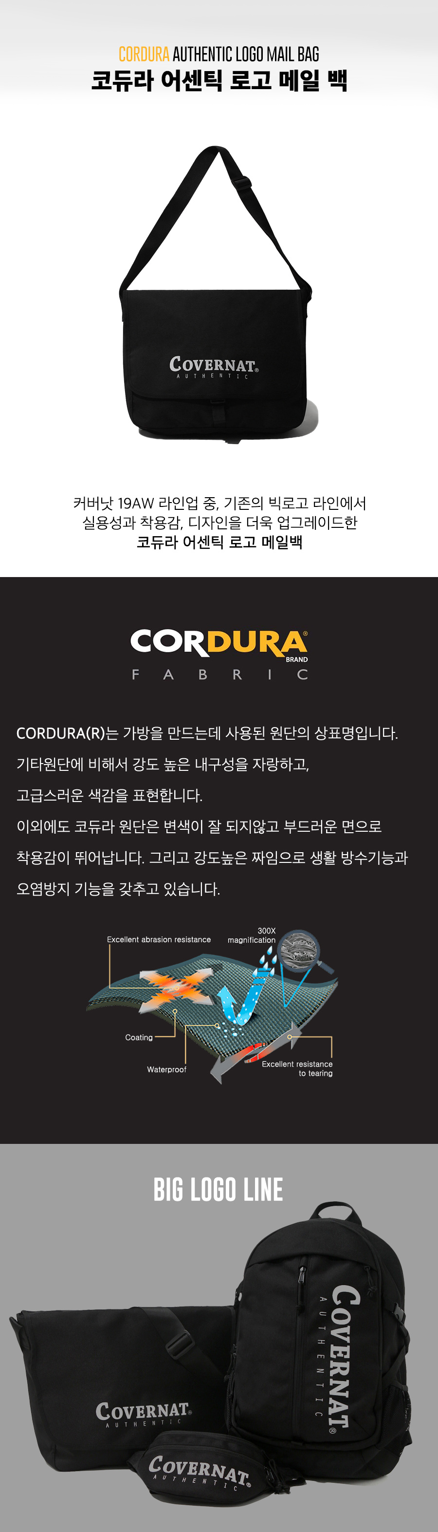 커버낫(COVERNAT) CORDURA  AUTHENTIC LOGO MAIL BAG BLACK