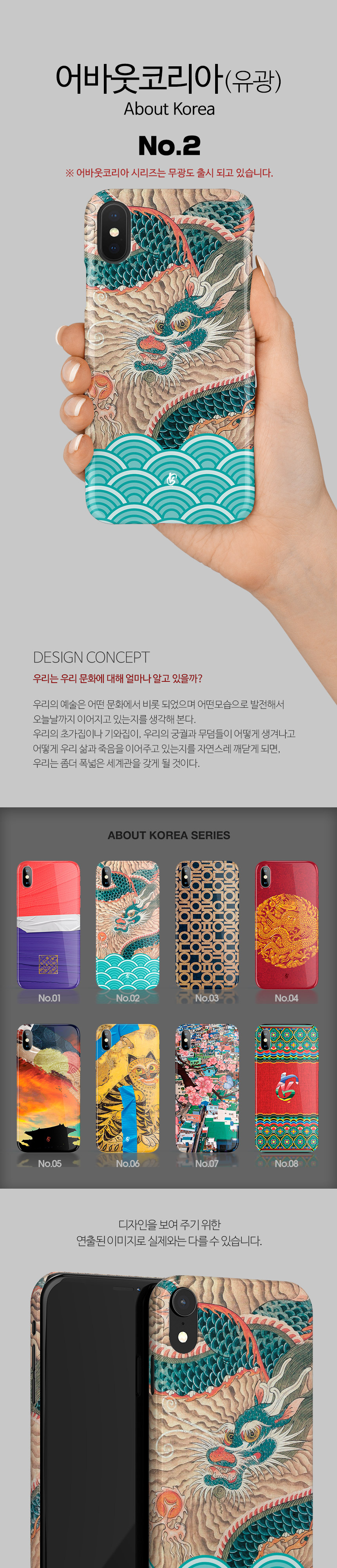 기키(GEEKY) [유광/무광] phone case About Korea No.2