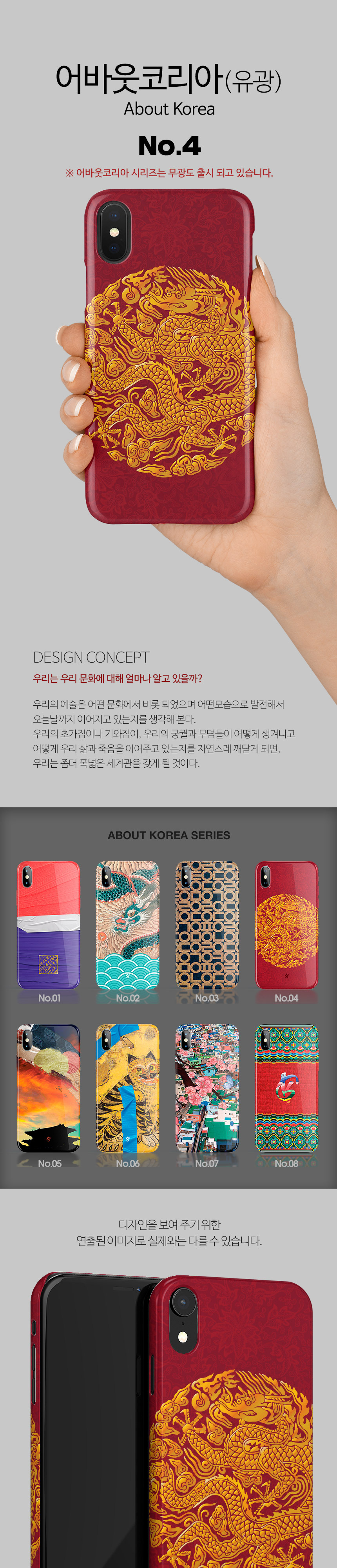 기키(GEEKY) [유광/무광] phone case About Korea No.4