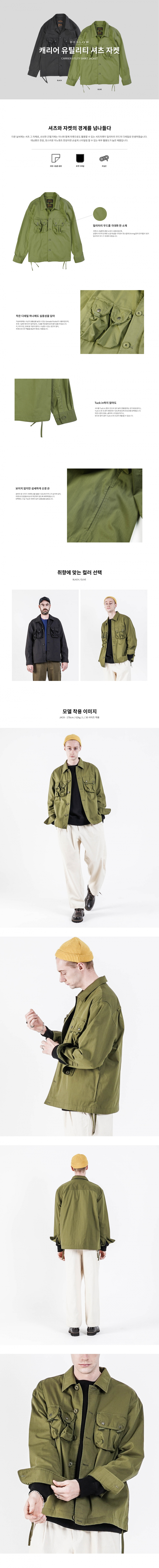 비슬로우 오리지널스(BESLOW ORIGINALS) 19FW CARRIER UTILITY SHIRT JACKET OLIVE