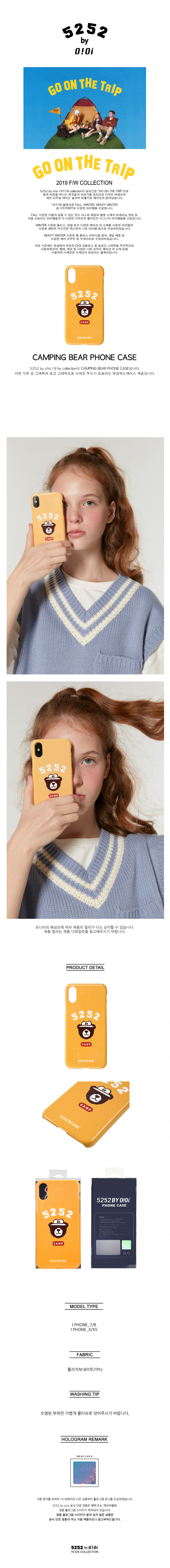 5252 바이 오아이오아이(5252BYOIOI) CAMPING BEAR PHONE CASE_yellow
