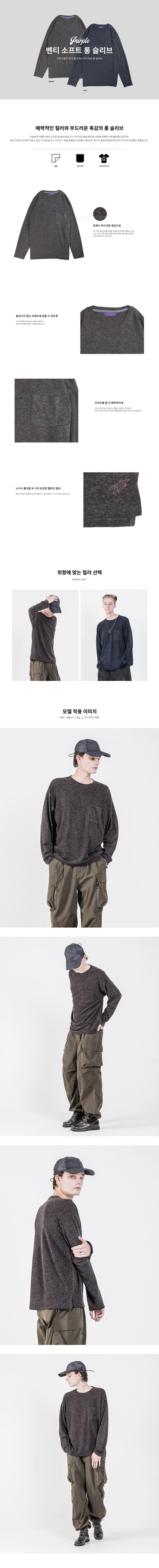 비슬로우 퍼플(BESLOW PURPLE) 19FW VENTI SOFT LONG SLEEVE BROWN