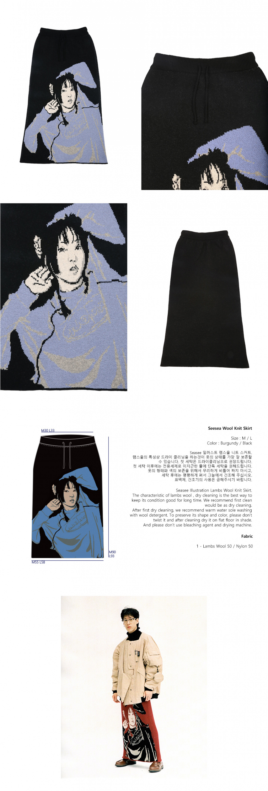 아조바이아조 오리지널 라벨(AJOBYAJO ORIGINAL LABEL) SeeSea Wool Knit Skirt [Black]