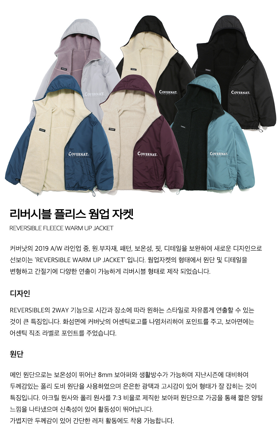 커버낫(COVERNAT) REVERSIBLE FLEECE WARM UP JACKET IV/BL
