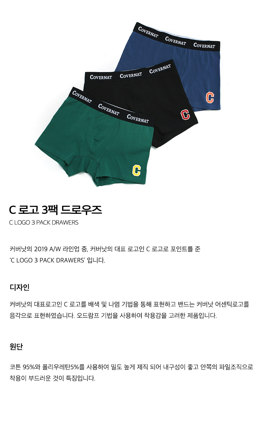 커버낫(COVERNAT) C LOGO 3PACK DRAWERS BLACK/GREEN/BLUE