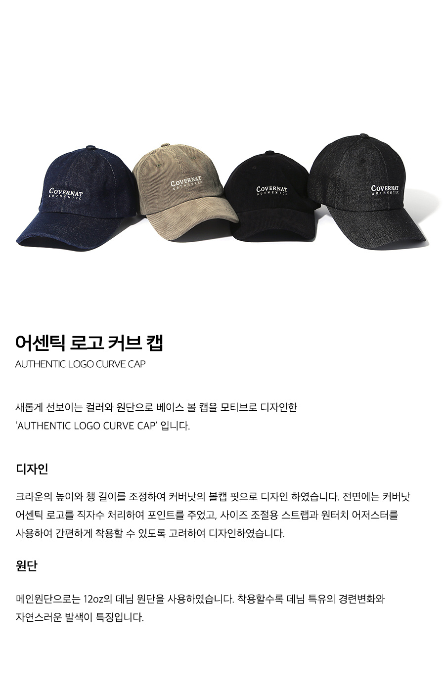 커버낫(COVERNAT) AUTHENTIC LOGO CURVE CAP DENIM BLACK