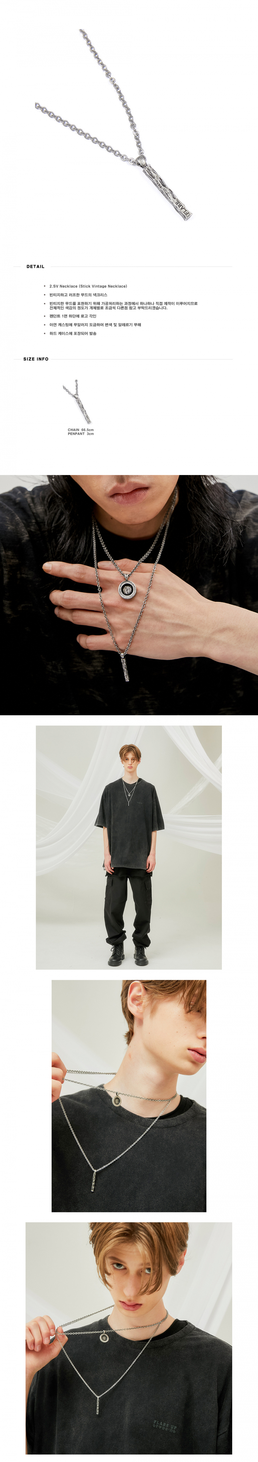 플레어업(FLAREUP) 2.SV Necklace (FL-702)