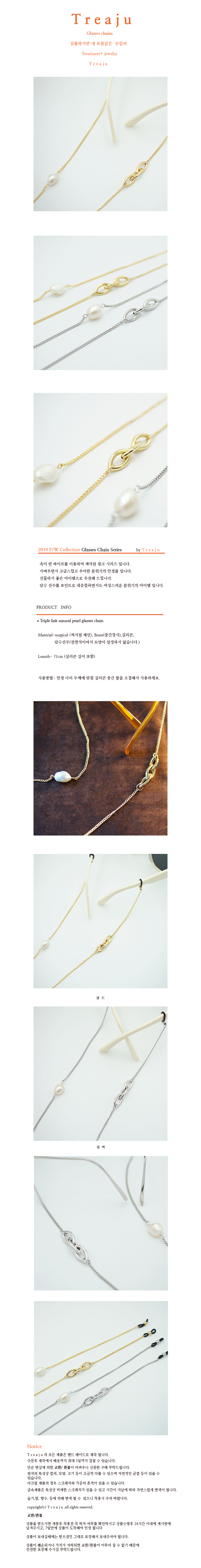 트레쥬(TREAJU) Triple link pearl glasses chain