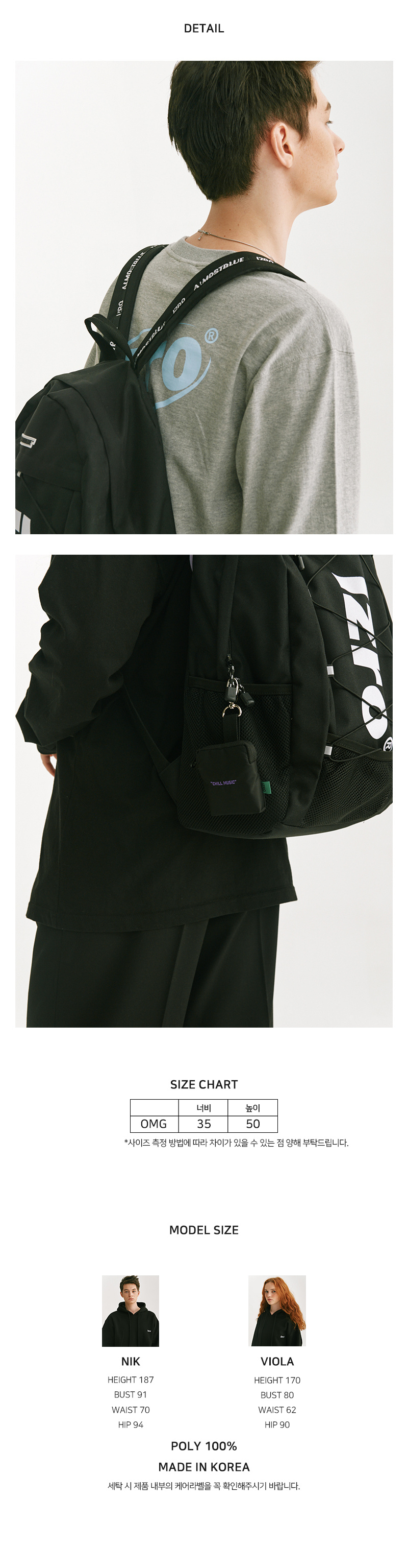 이즈로(IZRO) ALMOST BLUE x IZRO BACKPACK