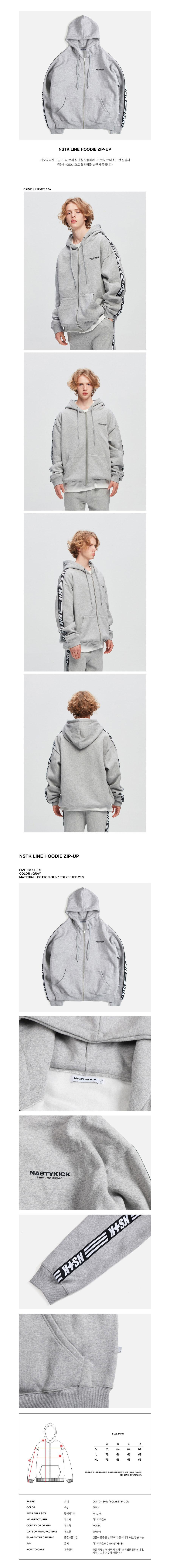 네스티킥(NASTYKICK) [NK] NSTK LINE HOODIE ZIP-UP (MEL) (19FW-K026)