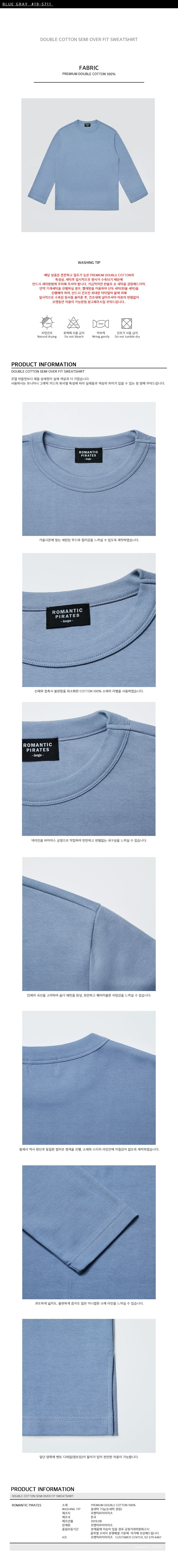 로맨틱 파이어리츠(ROMANTICPIRATES) DOUBLE COTTON SWEATSHIRT(BLUE GRAY)