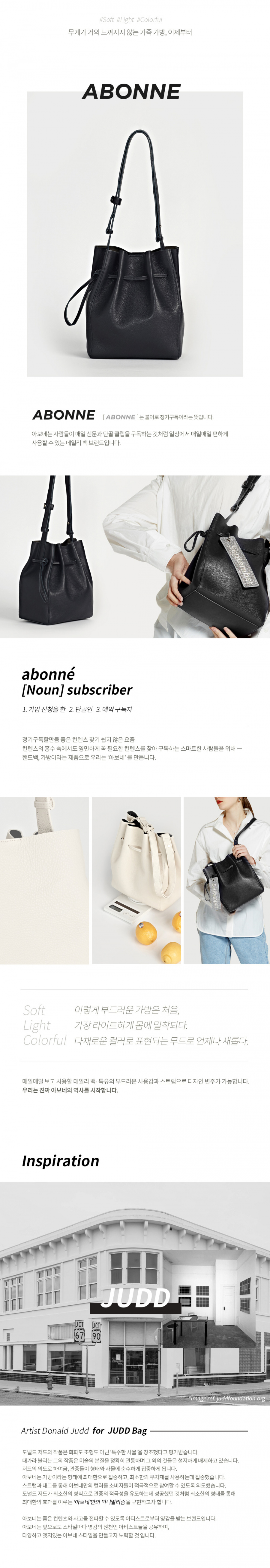 아보네(ABONNE) JUDD bag black