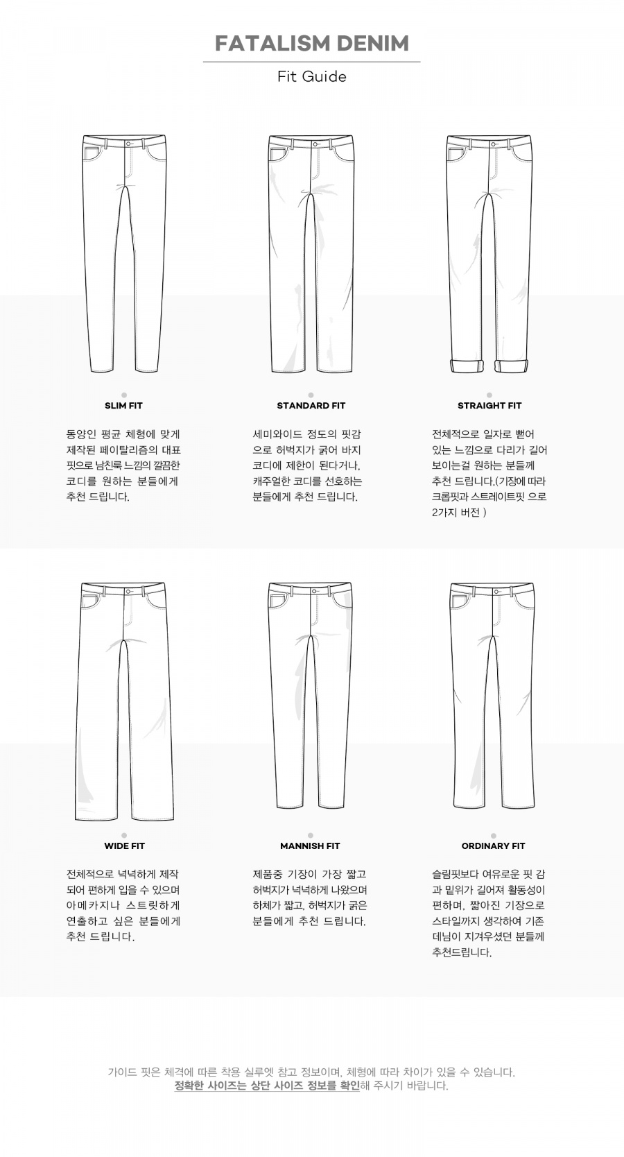 페이탈리즘(FATALISM) #0208 off-white slim crop jeans