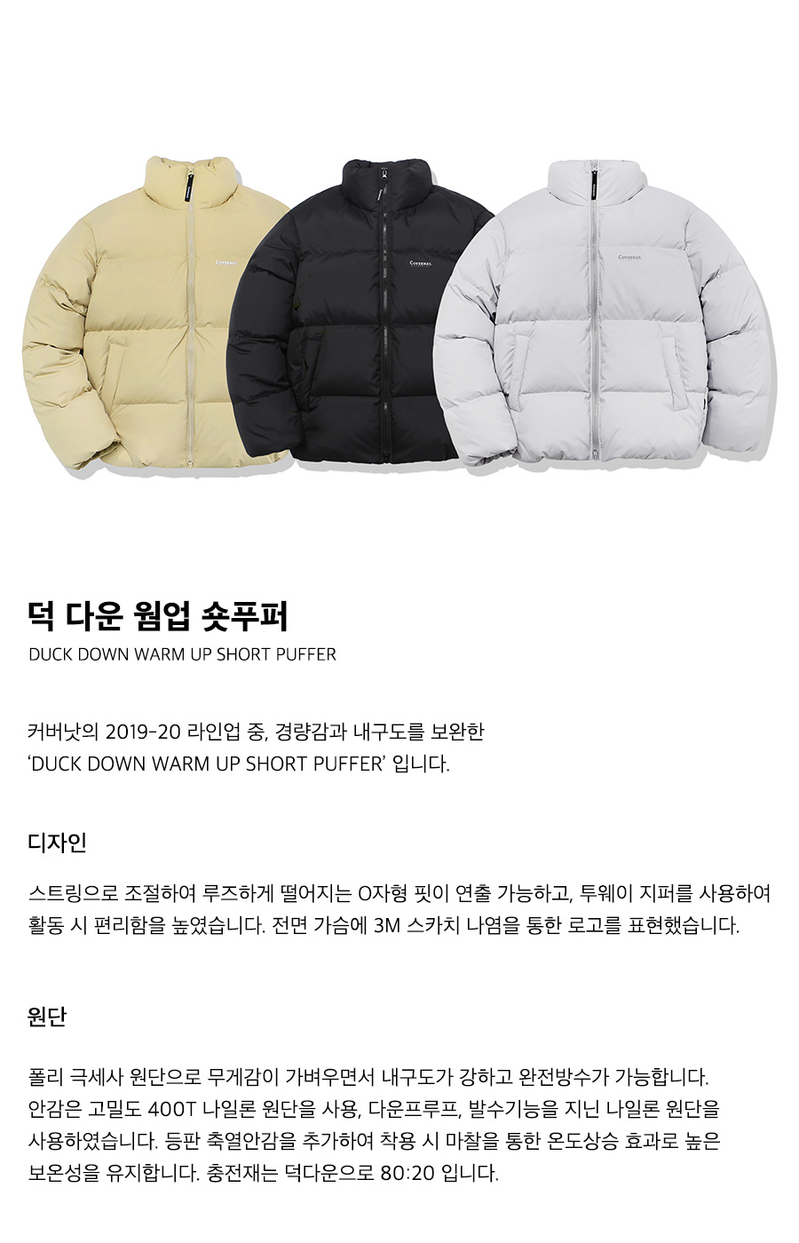 커버낫(COVERNAT) DUCK DOWN WARM UP SHORT PUFFER BEIGE