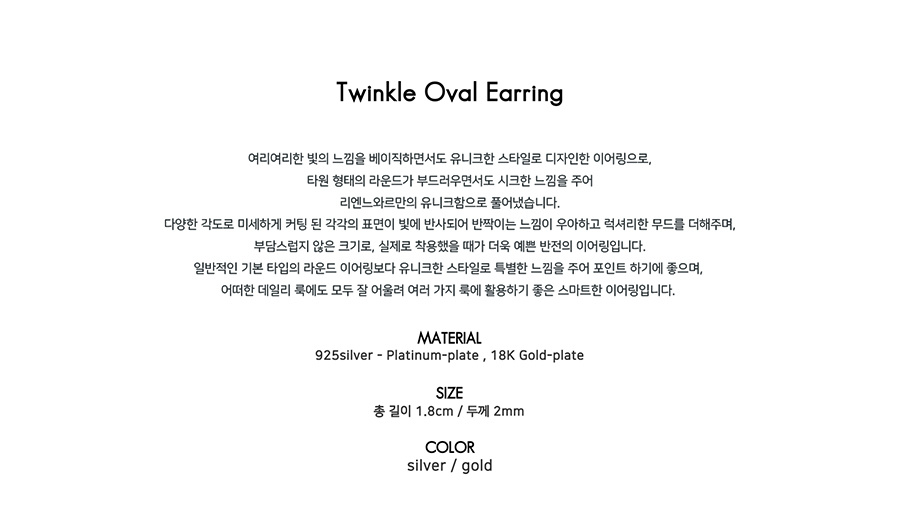 리엔느와르(leeENoir) Twinkle Oval Earring (2color)