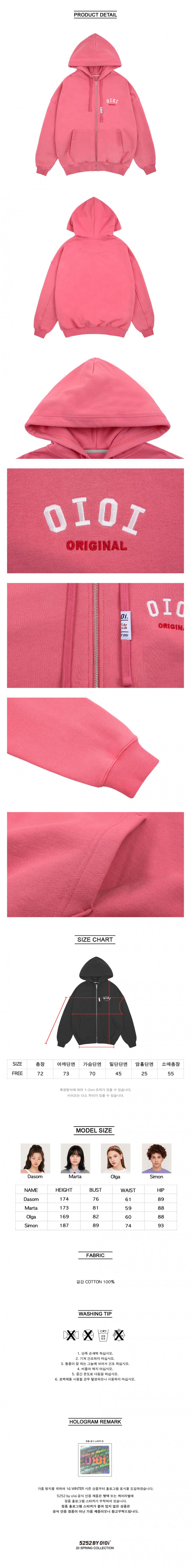 5252 바이 오아이오아이(5252BYOIOI) 2020 ORIGINAL HOOD ZIPUP_pink
