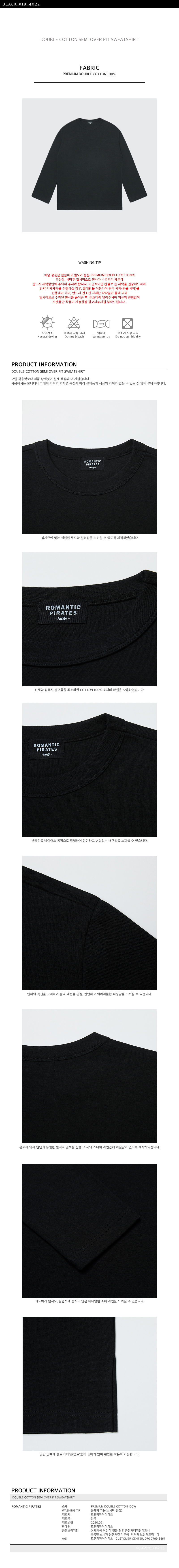 로맨틱 파이어리츠(ROMANTICPIRATES) DOUBLE COTTON SWEATSHIRT(BLACK)
