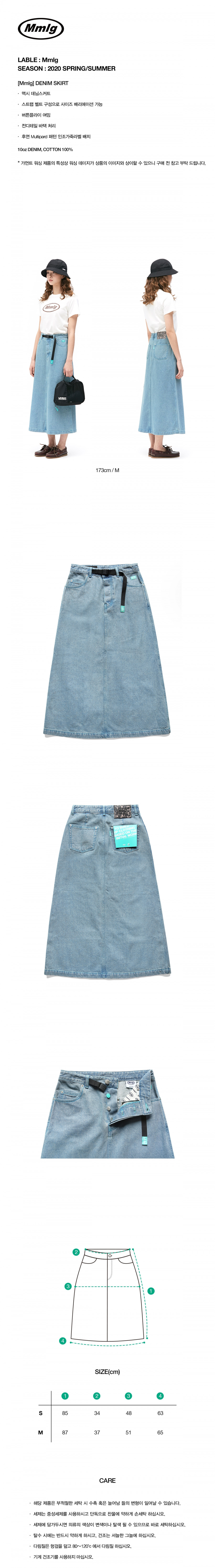 엠엠엘지(MMLG) [Mmlg] DENIM SKIRT (WASHED BLUE)