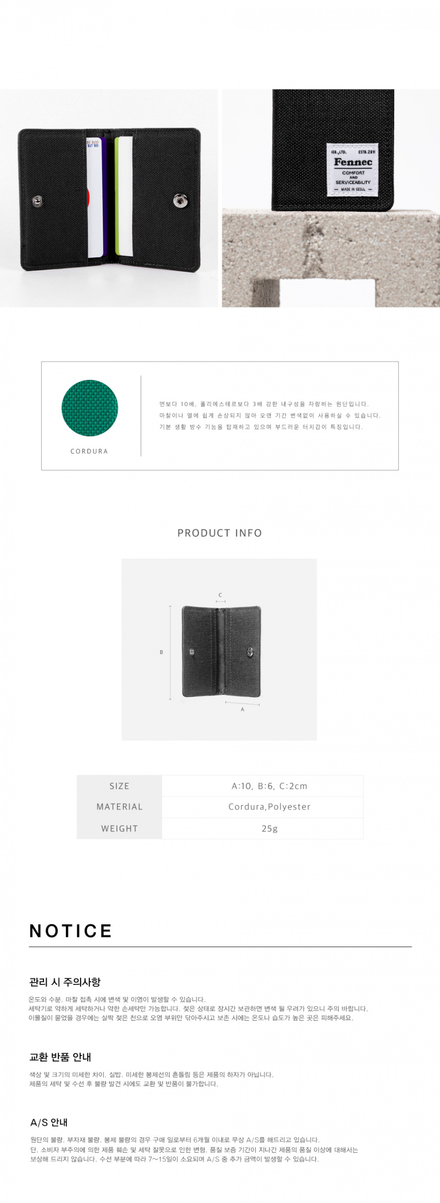 페넥(FENNEC) C&S CARD CASE - GREEN